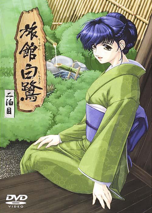 Ryokan Shirasagi ep. 2 sub ita