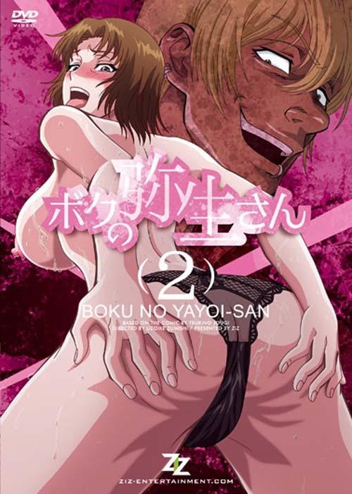 Boku no Yayoi-san 4 Sub Ita