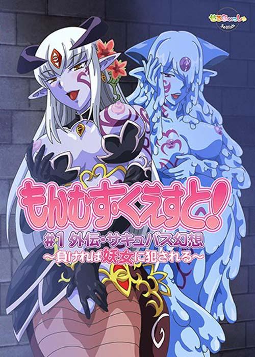 Monmusu Quest 1 Sub ita