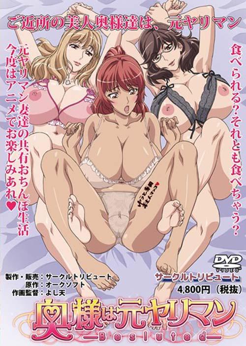 Okusama wa Moto Yariman 1 Sub Ita Hentai Anime