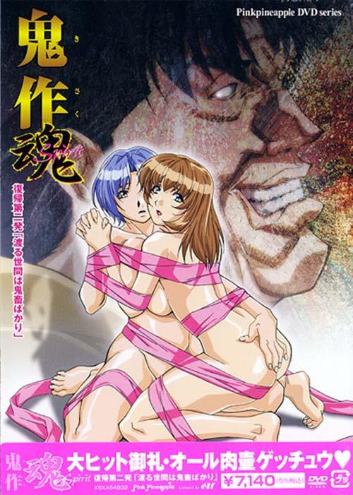 Kisaku Spirit [Ep. 2]