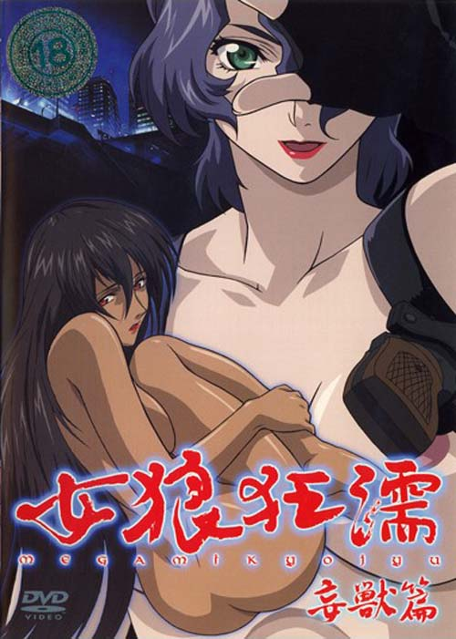 Legend of the Wolf Woman 1 Sub Ita
