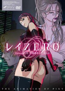 Rei Zero [Ep. 1]