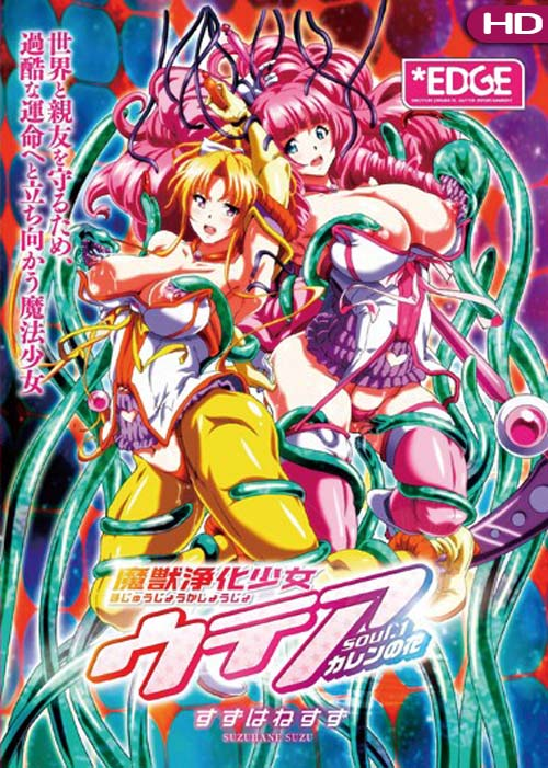 COVER_Majuu Jouka Shoujo Utea_1_HD