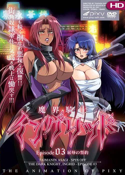 COVER-Makai Kishi Ingrid 3_HD