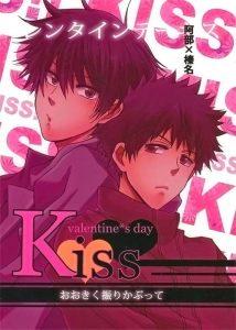 Il bacio di San Valentino