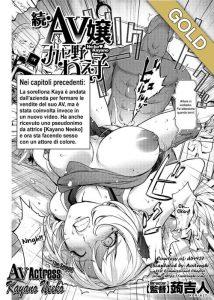 Il film porno di Kayano Neko - Il Sequel