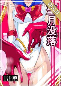La caduta di Sailor Moon